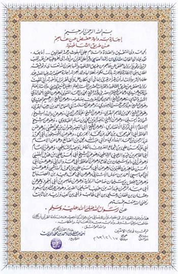 The image is a typical license (ijaza) issued at the end of perfecting Quran recitation certifying a reciter's unbroken chain of instructors going back to the Prophet of Islam. The above image is the ijaza certificate of Qari Mishari bin Rashid al-Afasy, well known reciter from Kuwait, issued by Sheikh Ahmad al-Ziyyat.